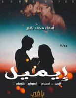 تحميل رواية إيميل pdf – أسماء محمد نافع