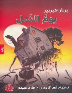 تحميل رواية يوم النمل pdf – برنار فيربير