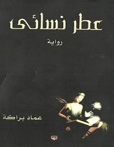 تحميل رواية عطر نسائي pdf – عماد براكة