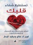تحميل كتاب تستطيع شفاء قلبك pdf – لويز هاي