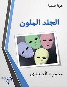 تحميل رواية الجلد الملون pdf – محمود الجعيدي
