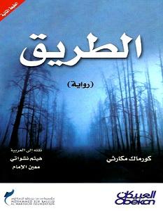 تحميل رواية الطريق pdf – كورماك مكارثي