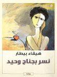 تحميل رواية نسر بجناح وحيد pdf – هيفاء بيطار
