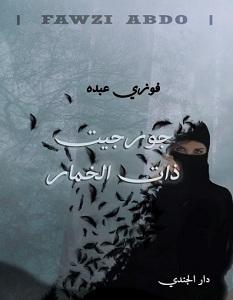 تحميل كتاب جورجيت ذات الخمار لـِ: فوزي عبده