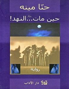 تحميل رواية حين مات النهد pdf – حنا مينه