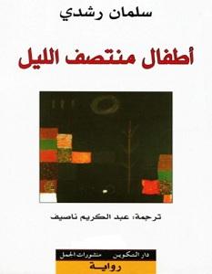 تحميل رواية أطفال منتصف الليل pdf – سلمان رشدي