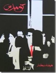 تحميل رواية كومبارس pdf – هيفاء بيطار