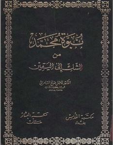 تحميل كتاب نبوة محمد من الشك إلى اليقين pdf – فاضل صالح السامرائي
