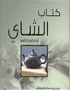 تحميل كتاب الشاي pdf – كاكوزو أوكاكورا