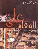 تحميل رواية المعلم علي pdf – عبد الكريم غلاب