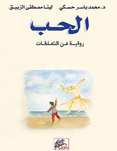 تحميل رواية الحب رواية عن التعلقات pdf – محمد ياسر حسكي ولينا مصطفى الزيبق