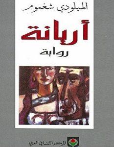 تحميل رواية أريانة pdf – الميلودي شغموم