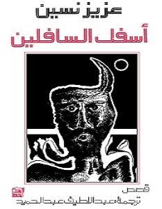 تحميل رواية أسفل السافلين pdf – عزيز نيسين