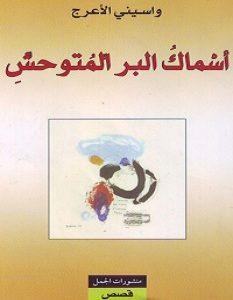 تحميل رواية أسماك البر المتوحش pdf – واسيني الأعرج