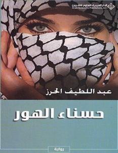 تحميل رواية حسناء الهور pdf – عبد اللطيف الحرز