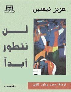 تحميل رواية لن نتطور أبدا pdf – عزيز نيسين