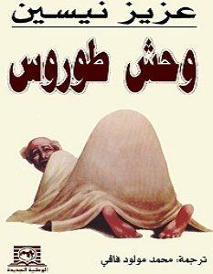 تحميل رواية وحش طوروس pdf – عزيز نيسين