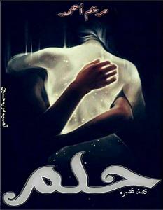 تحميل رواية حلم pdf – مريم أحمد