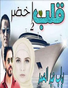 تحميل رواية قلب أخضر الجزء الثاني pdf – رباب عبد الصمد