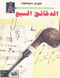 تحميل رواية الدقائق السبع pdf – جورج سيمنون