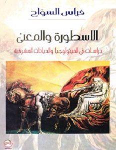 تحميل كتاب الأسطورة والمعنى pdf – فراس السواح