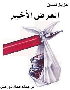 تحميل رواية العرض الأخير pdf – عزيز نيسين
