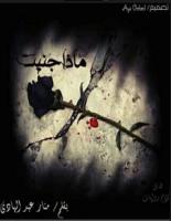 تحميل رواية ماذا جنيت pdf – منار عبد الهادي