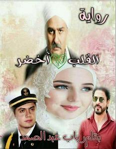 تحميل رواية قلب أخضر الجزء الأول pdf – رباب عبد الصمد