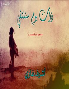تحميل رواية ذات يوم سنلتقي pdf – أشرف غازي