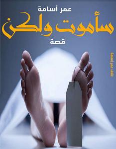تحميل رواية سأموت ولكن pdf – عمر أسامة