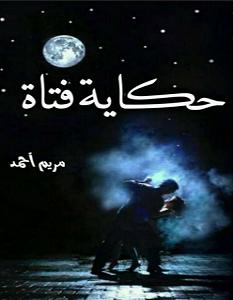 تحميل رواية حكاية فتاة pdf – مريم أحمد
