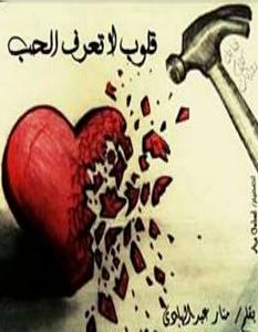 تحميل رواية قلوب لا تعرف الحب pdf – منار عبد الهادي