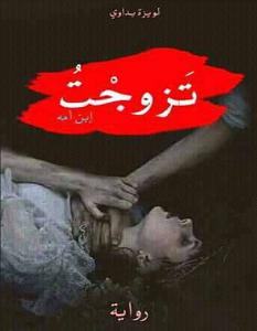 تحميل رواية تزوجت ابن أمه pdf – لويزة بداوي