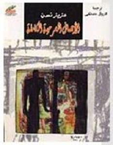 تحميل كتاب الأعمال المسرحية الكاملة pdf – عزيز نيسين