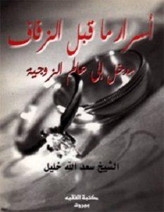 تحميل كتاب أسرار ما قبل الزفاف pdf – سعد الله خليل