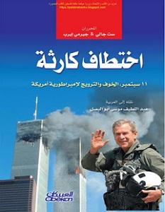 تحميل كتاب اختطاف كارثة 11 سبتمبر الخوف والترويج لإمبراطورية أمريكة pdf – ست جالي و جيرمي إيرب