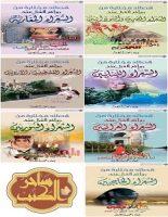تحميل سلسلة قصائد مختارة من روائع الغزل pdf – محمد بركات
