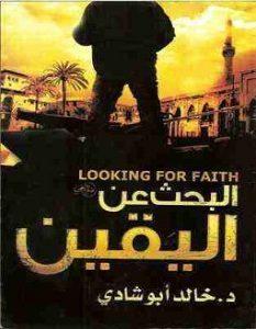 تحميل كتاب رحلة البحث عن اليقين pdf – خالد أبو شادي