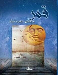 تحميل رواية قمر وإحدى عشرة ليلة pdf – حيدر عصام