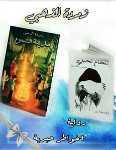 تحميل رواية مدينة الشموع pdf – زمردة الذهبي