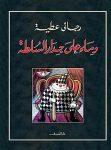 تحميل كتاب دماء على جدار السلطة pdf – رجائي عطية