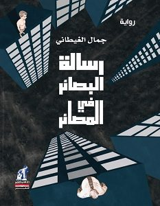 تحميل رواية رسالة البصائر في المصائر pdf – جمال الغيطاني