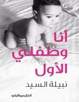تحميل كتاب أنا وطفلي الاول pdf – نبيلة السيد