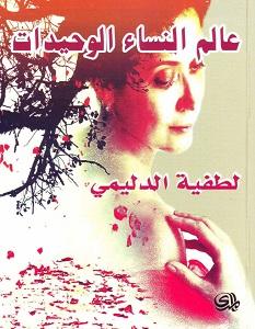 تحميل رواية عالم النساء الوحيدات pdf – لطيفة الدليمي