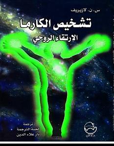 تحميل كتاب تشخيص الكارما - الارتقاء الروحي pdf – س. ن. لازاريف
