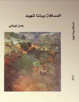 تحميل كتاب المسافة بيننا شهيد pdf – يامن نوباني