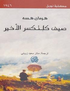 تحميل رواية صيف كلنكسر الأخير pdf – هرمان هسه