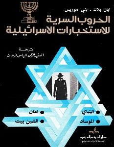 تحميل كتاب الحروب السرية للاستخبارات الإسرائيلية pdf – إيان بلاك و بني موريس