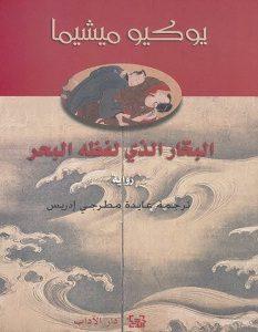 تحميل رواية البحار الذي لفظه البحر pdf – يوكيو ميشيما