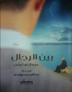 تحميل رواية بين الرجال pdf – ميهال أوكونيل